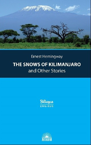 The Snows of Kilimanjaro and Other Stories = Снега Килиманджаро и другие ра