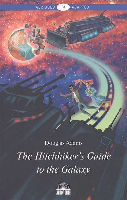 The Hitchhiker_s Guide to the Galaxy = Руководство для путешествующих автос