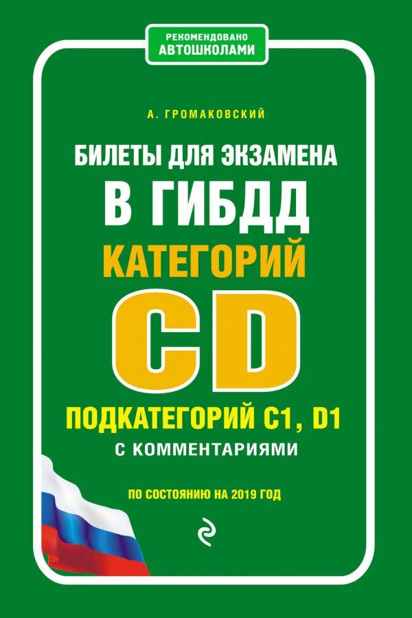 Билеты для экзамена в ГИБДД категории C и D, подкатегории C1, D1 с коммента