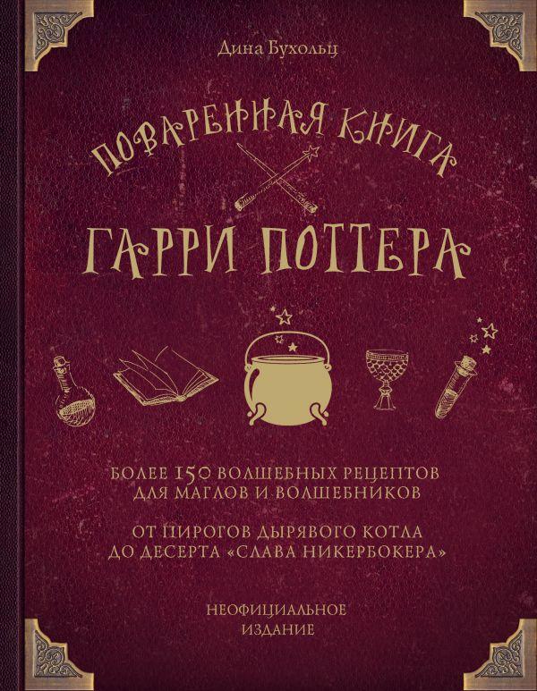 Поваренная книга Гарри Поттера: более 150 волшебных рецептов для маглов и