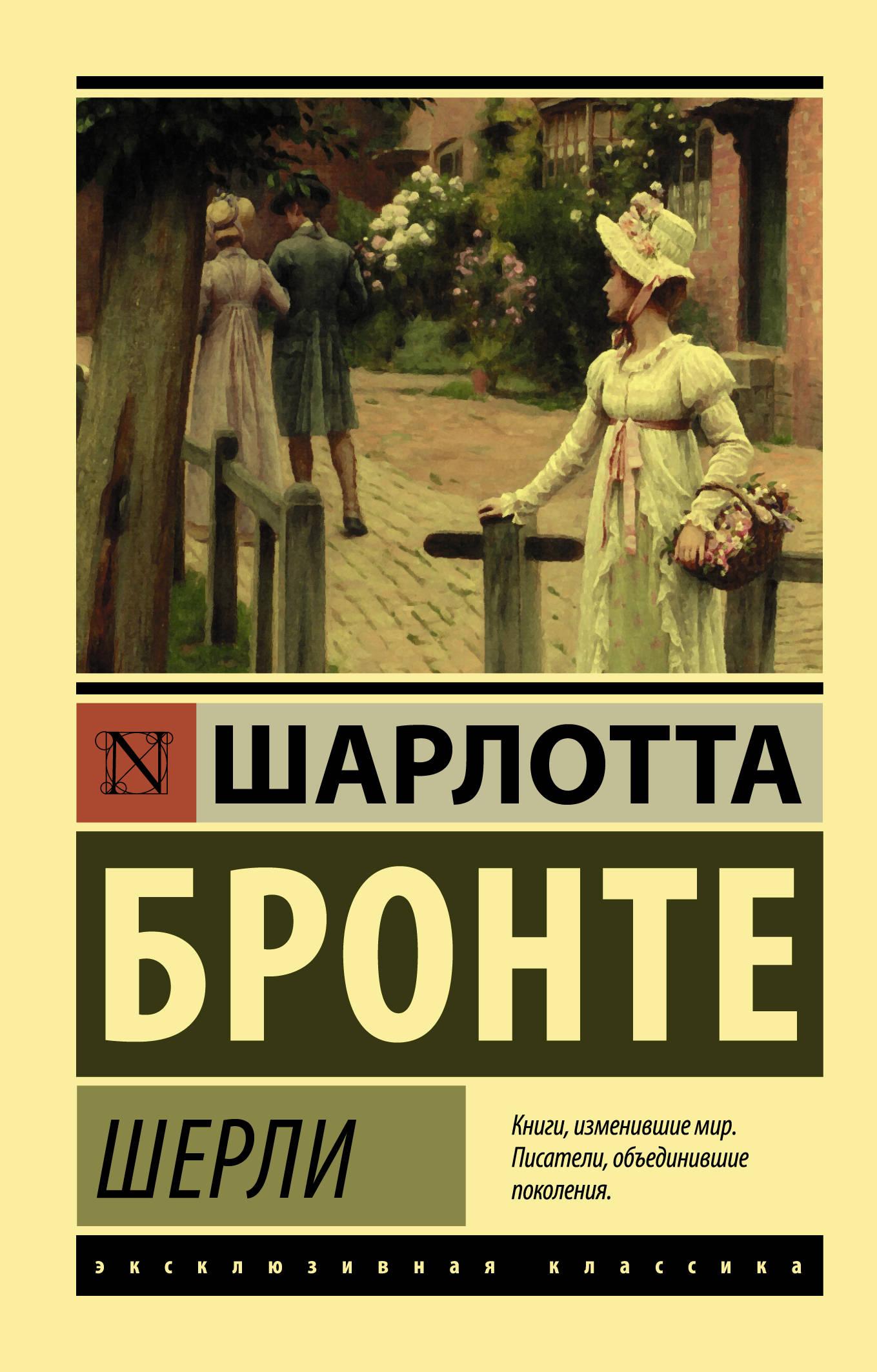 Шерли: Роман