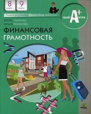 Финансовая грамотность. 8-9 кл.: Материалы для учащихся