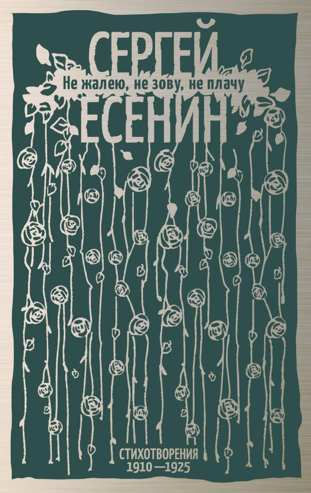 Не жалею, не зову, не плачу: Стихотворения 1910-1925