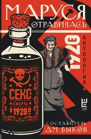 Маруся отравилась: Секс и смерть в 1920-е: Антология