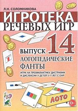 Игротека речевых игр: Вып.14: Логопедические фанты: Игра на профилактику ди