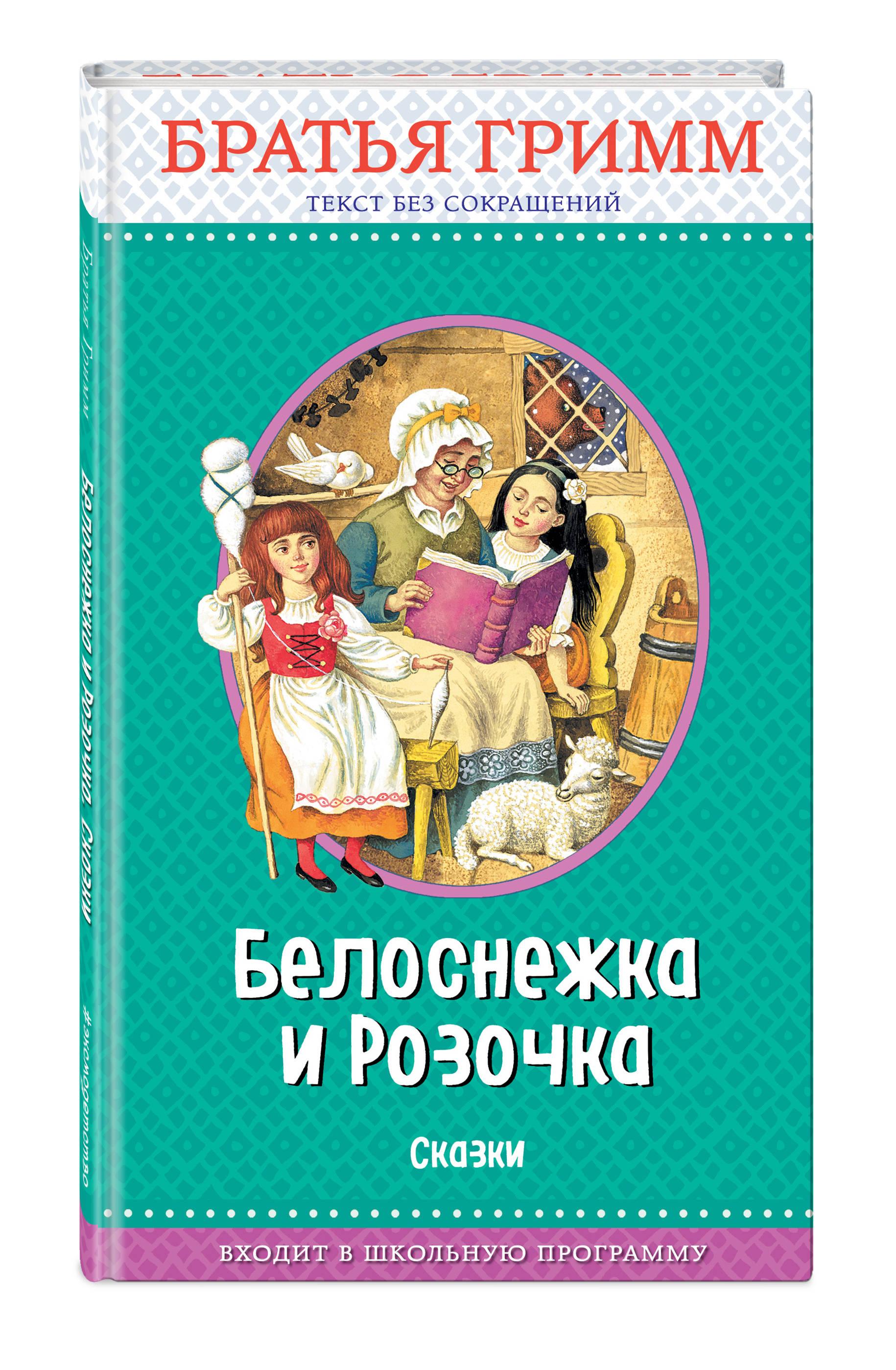 Белоснежка и Розочка: сказки