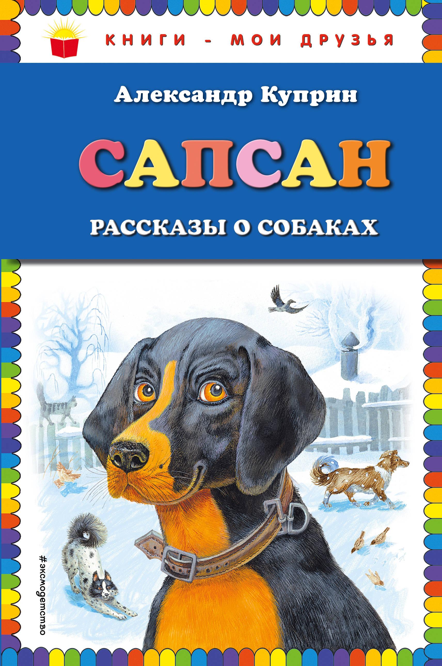 Сапсан: Рассказы о собаках