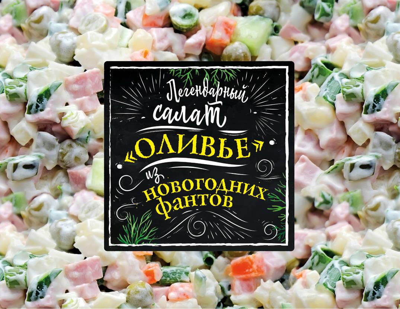 """Легендарный салат """"Оливье"""" из новогодних фантов"""