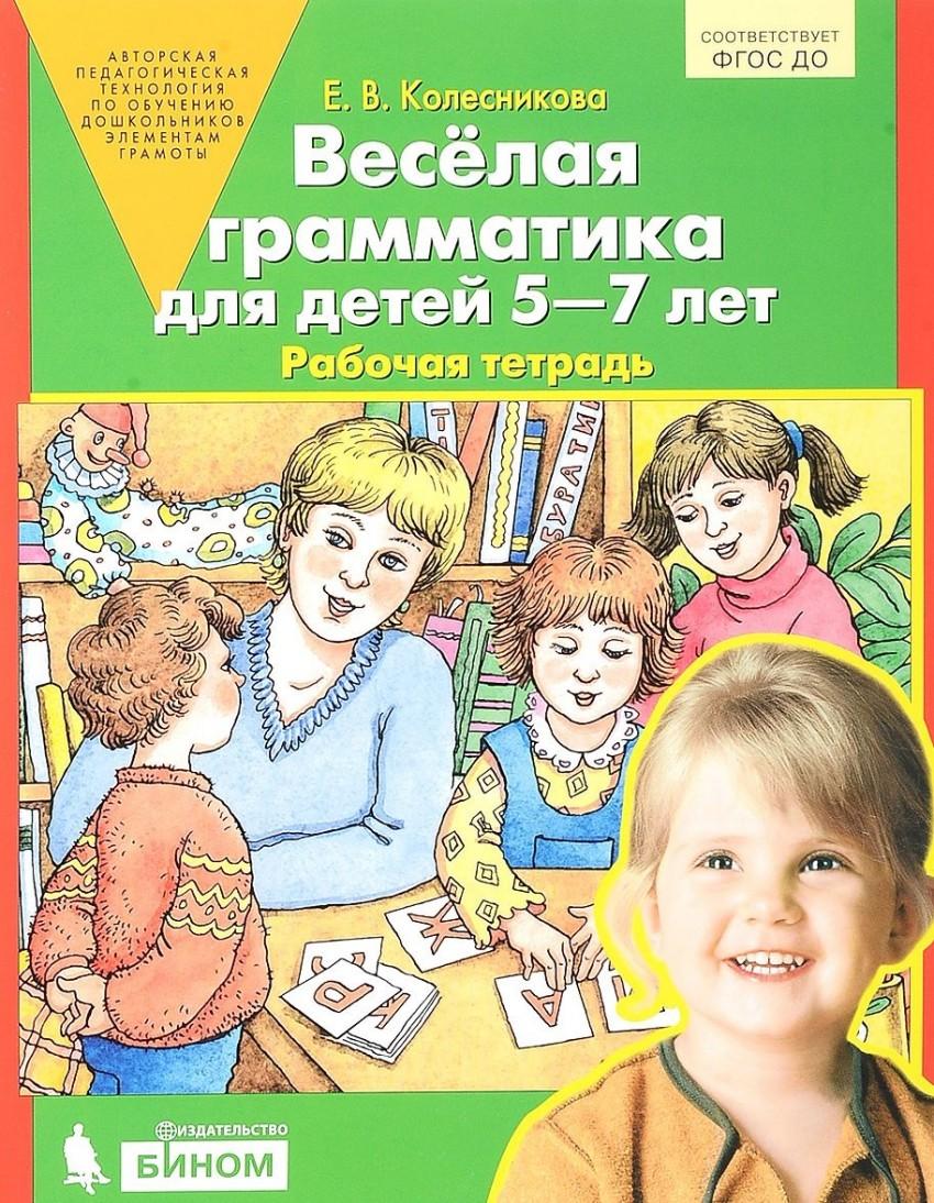 Веселая грамматика для детей 5-7 лет. Рабочая тетрадь ФГОС ДО