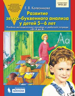 От А до  Я: Развитие звуко-буквенного анализа у детей 5-6 лет