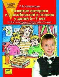 Я начинаю читать: Развитие интереса и способностей к чтению у детей 6-7 лет