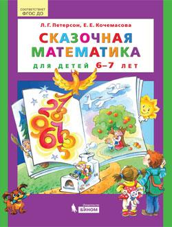 Сказочная математика для детей 6-7 лет