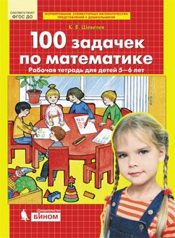 100 задачек по математике: Рабочая тетрадь для детей 5-6 лет