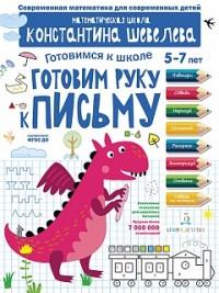 Готовим руку к письму: Для детей 5-7 лет