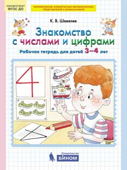 Знакомство с числами и цифрами: Рабочая тетрадь для детей 3-4 лет