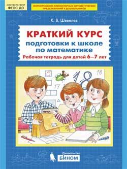 Краткий курс подготовки к школе по математике: Рабочая тетрадь для 6-7 лет