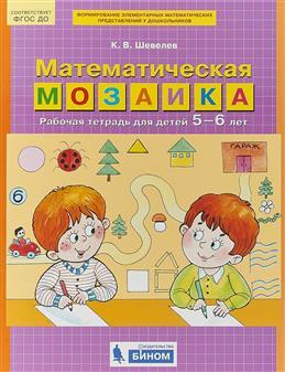 Математическая мозаика: Рабочая тетрадь для детей 5-6 лет