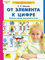 От элемента к цифре: Рабочая тетрадь для детей 4-5 лет