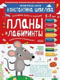 Планы и лабиринты. Графические упражнения: Для детей 5-7 лет
