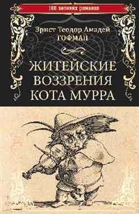 Житейские воззрения кота Мурра: Роман