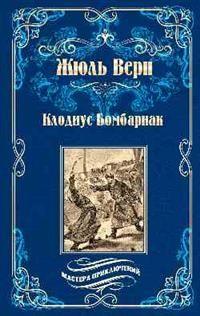 Клодиус Бомбарнак; Приключения троих русских и троих англичан в Южной Африк