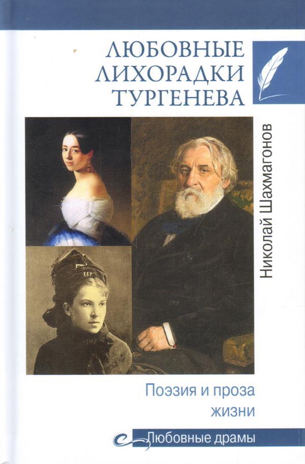 Любовные лихорадки Тургенева. Поэзия и проза жизни