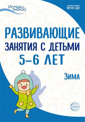 Истоки. Развивающие занятия с детьми 5-6 лет. Зима. II квартал