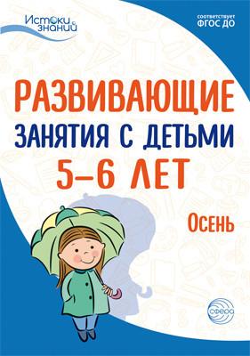 Истоки. Развивающие занятия с детьми 5-6 лет. Осень. I квартал