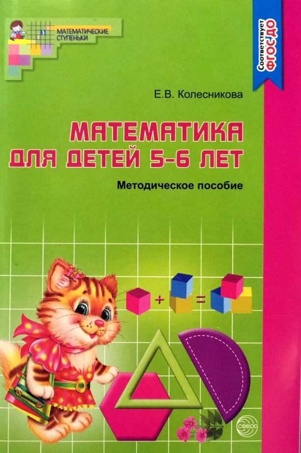 """Математика для детей 5-6 лет: Метод. пособие к рабочей тетради """"Я считаю до"""