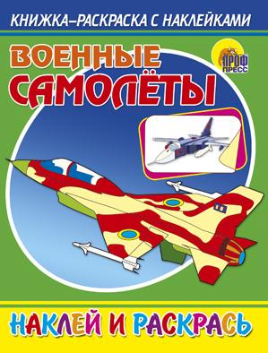 Раскраска Военные самолеты: Книжка-раскраска с наклейками ...