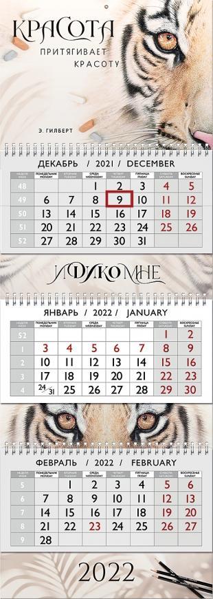 Календарь квартальный 2019 5896К