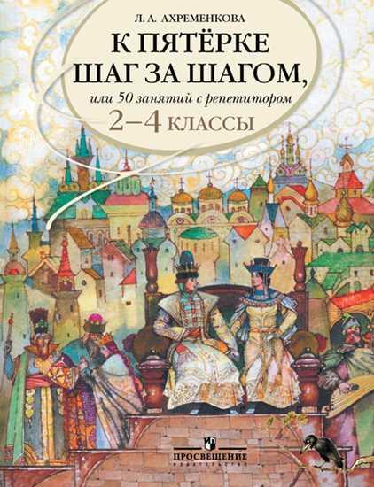 Русский язык. 2-4 кл.: К пятерке шаг за шагом, или 50 занятий с репетитором