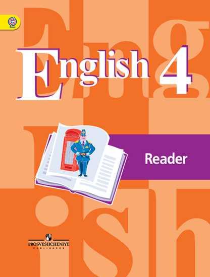 Английский язык. 4 кл.: Книга для чтения ФГОС