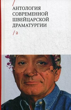 Антология современной швейцарской драматургии: Т.2
