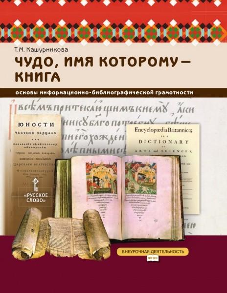 Чудо, имя которому - книга: Основы информ.-библиогр. грамотности