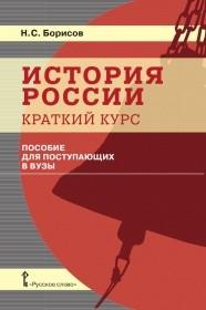 История России: Краткий курс: Пособие для поступающих в вузы