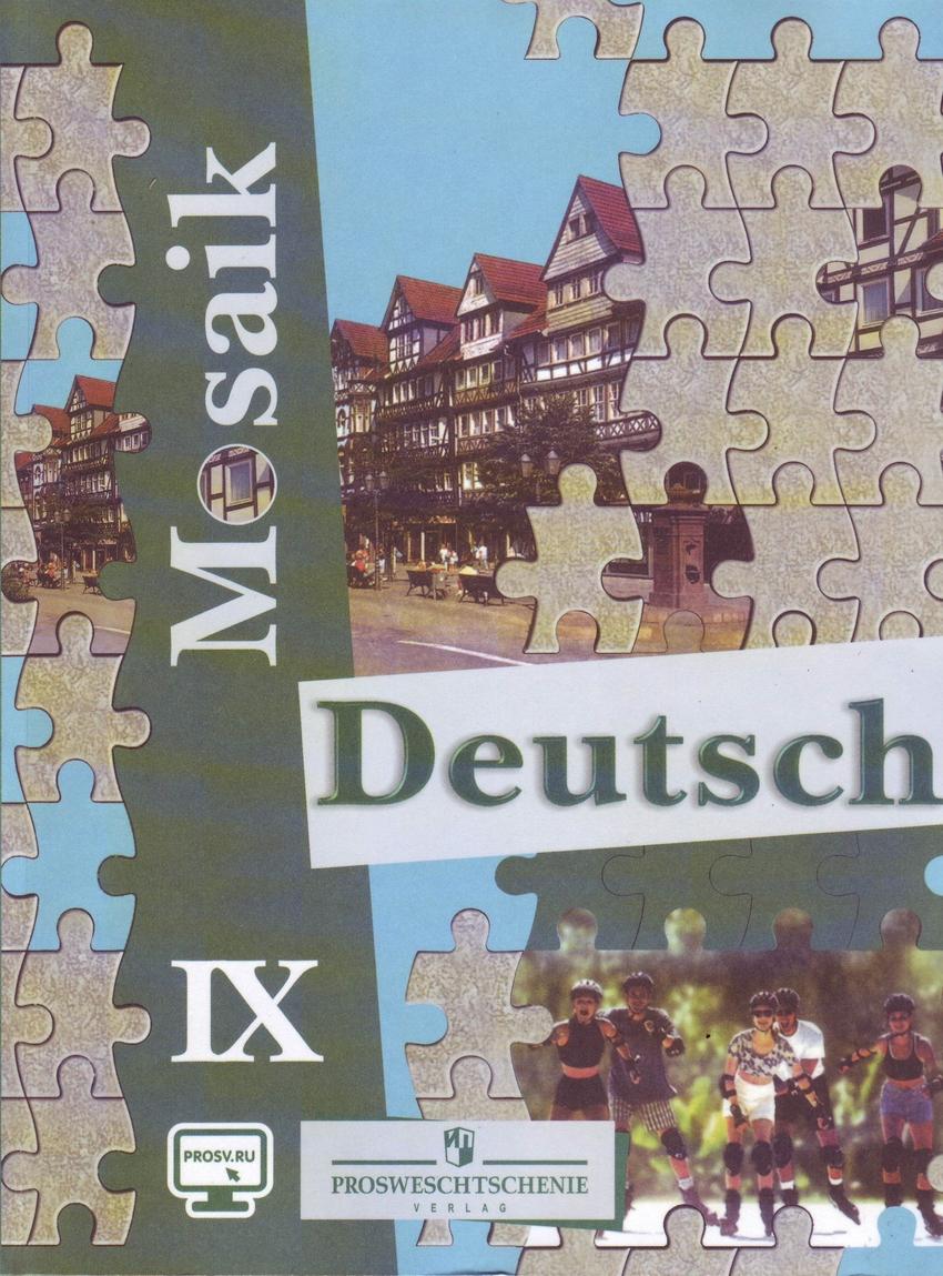 Немецкий язык. 9 кл.: Учебник для общ. обр. и шк. с угл. изуч