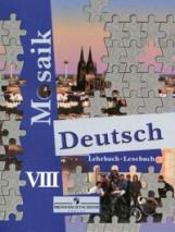 Немецкий язык. 8 кл.: Учебник для общ. уч. и шк. с угл. изуч.