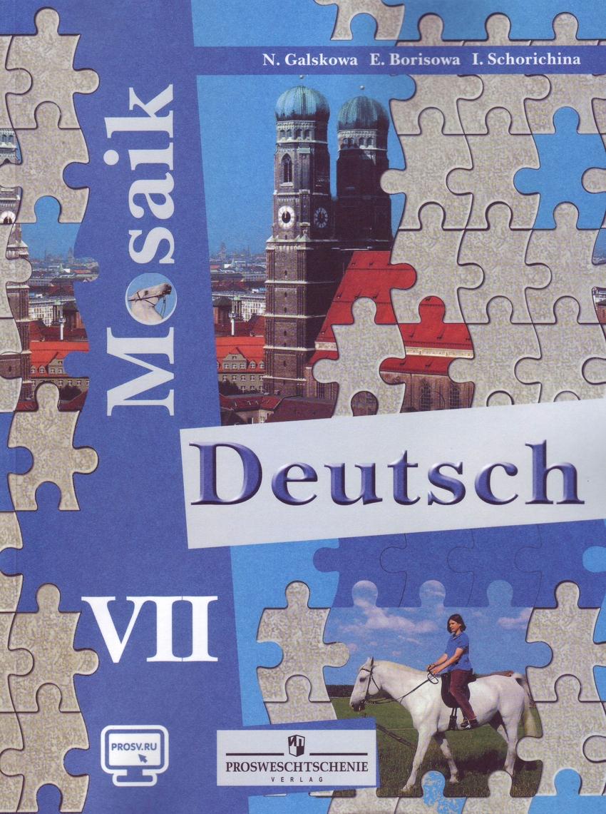 Немецкий язык. 7 кл.: Учебник для общ. учр. и шк. угл.изуч