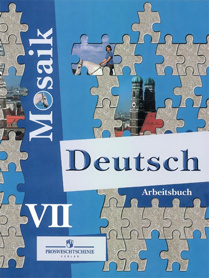Немецкий язык. 7 кл.: Раб. тетрадь для общ. учр. и шк. угл.изуч