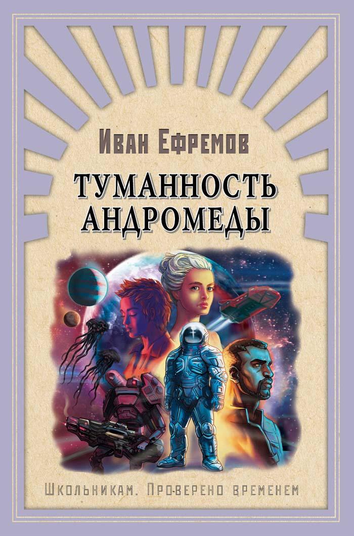 Туманность Андромеды: Роман