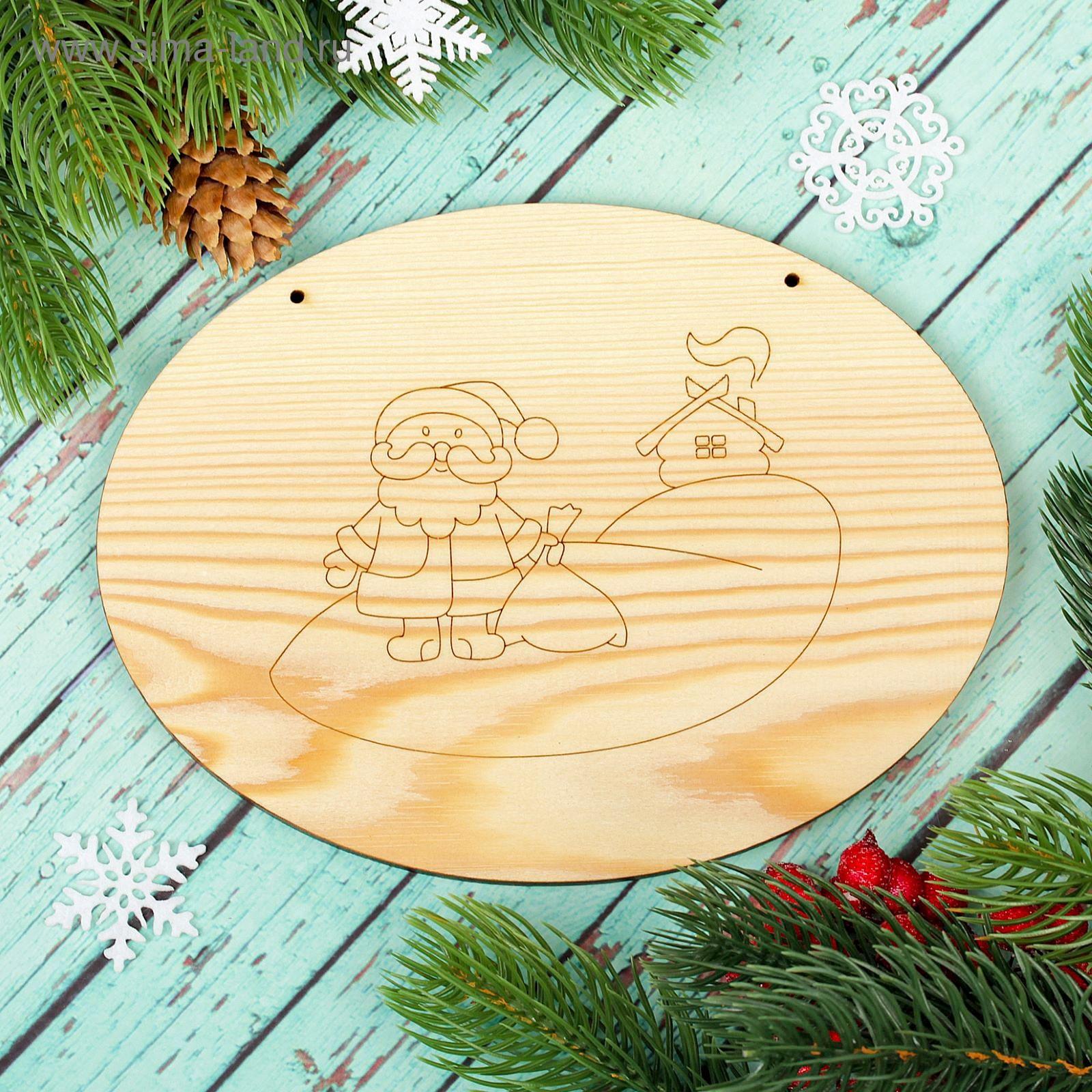 Заготовка из фанеры НГ Доска Дед мороз
