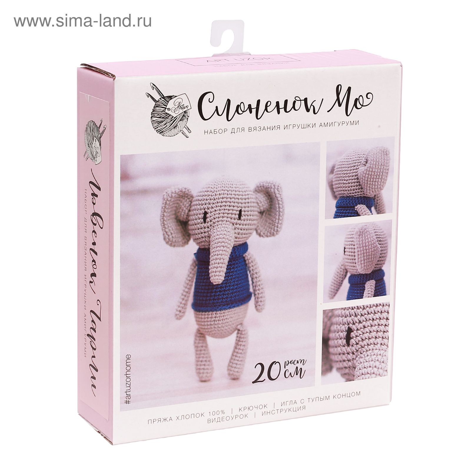Набор для вязания Амигуруми Слоненок Мо 20см