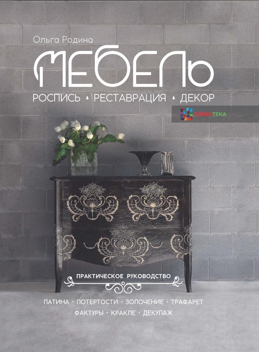 Мебель. Роспись, реставрация, декор: Практическое руководство