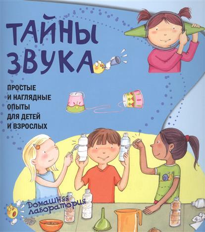 Тайны звука: Простые и наглядные опыты для детей и взрослых