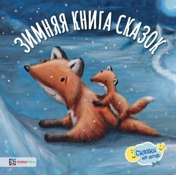 Зимняя книга сказок: Сборник