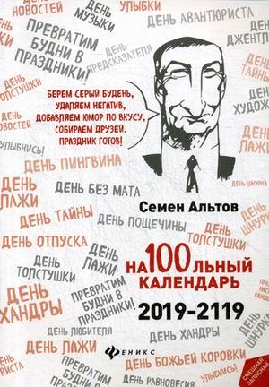 На100льный календарь 2019-2119