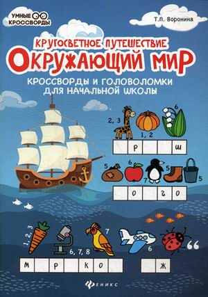 Окружающий мир: Кроссворды и головоломки для нач. школы: Кругосветное путеш