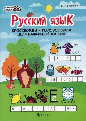 Русский язык: Кроссворды и головоломки для начальной школы