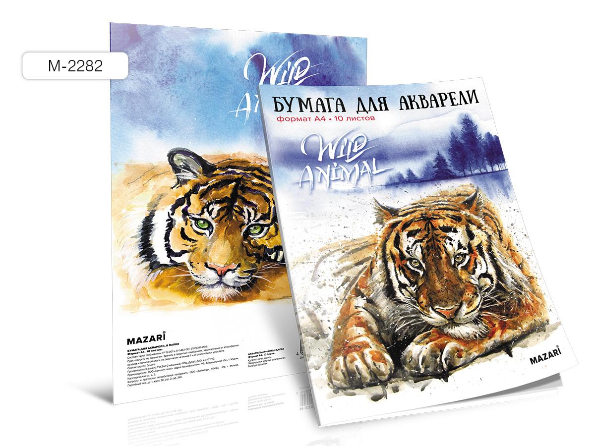 Папка для акварели А4 10л Wild Animal